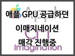 애플 GPU 공급하던 이매지네이션 테크놀로지 매각 진행중