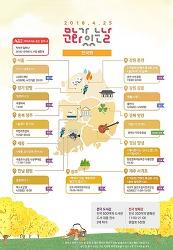 마지막주 수요일 문화가 있는날 평창 강릉 춘천 강원도지역 문화혜택 산나물축제 즐기세요