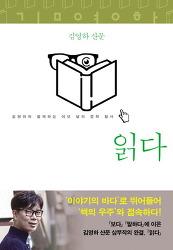 김영하 산문집-읽다(문학동네)-김영하