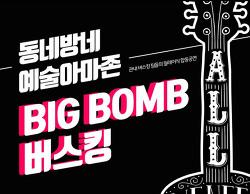 BIG BOMB 버스킹
