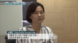 [MBC 아침발전소] '가르시니아 캄보지아' 잘못 먹었다가 응급실행?