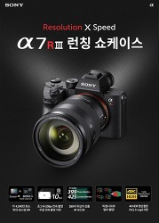 소니코리아, 'a7R III 런칭 쇼케이스' 개최