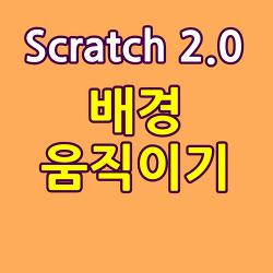 스크래치 2.0 배경 움직이게(이동) 만들기