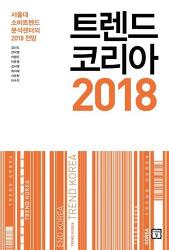 #105 트렌드 코리아 2018 / 김난도외 7명