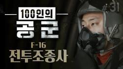 [100인의 공군] 31화. F-16 전투조종사