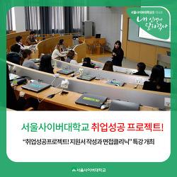 서울사이버대학교 취업특강 개최 후기