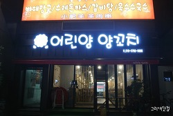 [Taste] 어린양양꼬치, 경남 창원시
