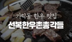 우리동네고깃집① 가락동 14년 전설의 한우 맛집, 선복한우촌총각들