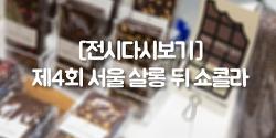 제4회 서울 살롱 뒤 쇼콜라