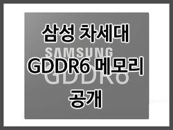 삼성, 차세대 GDDR6 메모리 공개