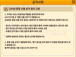 쿠키런 오븐브레이크 8월 30일 정기점검은 업데이트일까