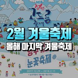 [2018년 1~2월 전국축제]겨울 가족 여행지 추천 : 아이와 함께, 연인과 함께 겨울축제