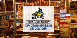[오픈] 뉴욕야시장 강서구청/청주율량점 11월 30일 오픈!