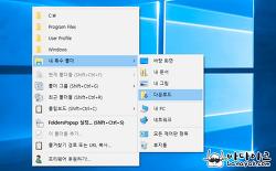 윈도우10 강력 추천 프로그램 FolderPopup 파일 탐색기 도우미