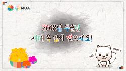 [프리모아] 즐거운 명절 설날입니다~