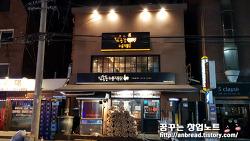 한남동 치킨 맛집 - '김종용 누룽지통닭' 후기