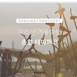 [남원] 겨울여행 춘향테마파크
