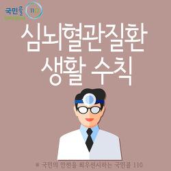 [ 심뇌혈관질환 생활 수칙으로 건강 챙기세요! ]