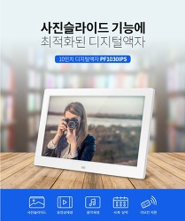 [신제품 출시] 10인치 보급형 디지털액자 'PF1030IPS'출시!
