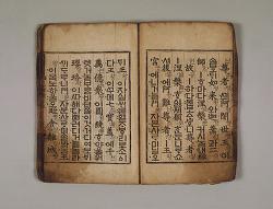 보물 제745-9호 월인석보권25