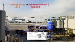 [171202] 시카고-샌프란시스코 (MDW-SFO), 사우스웨스트 (WN2422), B737-700 탑승기