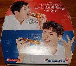 도미노 치즈케이크 롤 피자