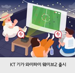 와이파이의 새로운 기준, KT 기가 와이파이 웨이브2 출시