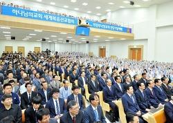 의정부 낙양 하나님의교회 헌당식