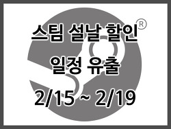 스팀 설날(2018년 음력 설) 세일 일정 유출