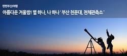 부산 겨울데이트는 여기! '부산 천문대·관측소'
