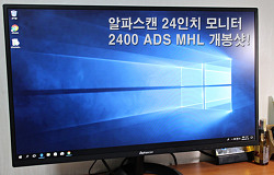 알파스캔 2400 ADS MHL 무결점 모니터 _ 간단 개봉기!