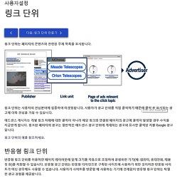 [구글 애드센스 최적화 추천] 반응형 링크 단위 광고 : 티스토리 반응형 스킨이 아니어도 사용 가능