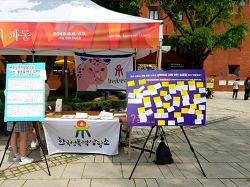 [후기] 연세대학교 인권축제 부스(5월 25일), 혜화역 서울인권영화제(6월 8일, 9일) #의지로QnA 캠페인 부스를 진행하며