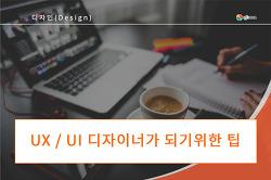 [디자인] UX / UI 디자이너가 되기위한 팁 7