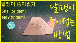 아주 쉬운 달팽이 종이접기