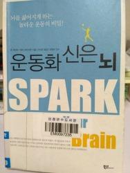 달리기가 두뇌를 발달시킨다: Spark 운동화 신은 뇌