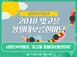 시립민속박물관, '2018 빛고을 정월대보름한마당'