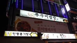 [맛집정보] 굴포천역 근처 삼산동 맛집 쭈꾸미밥상