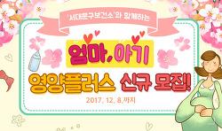 2018 영유아, 임산부 영양플러스사업 상반기 신규대상자 모집 안내!