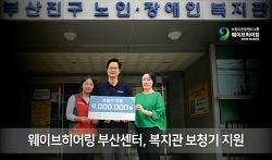 [부산보청기] 웨이브히어링 부산점, 부산진구 노인& 장애인복지관 고급형 보청기 기증 성료