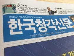 한국청각신문에 소개된 웨이브히어링, <전국 본사직영 운영으로 '구입하기 까다로운 보청기 표준화 세우다'>
