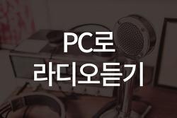 pc로 라디오듣기 한곡플레이어