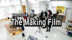 [꼴찌PD의 The Making Film_JY미디어 편] 홈쇼핑 영상 제작현장 스케치! 침샘 자극하는 한우 우거지탕 메이킹 필름