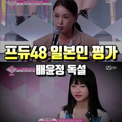 프로듀스48 일본인 : 등급 평가, 배윤정 독설 폭팔