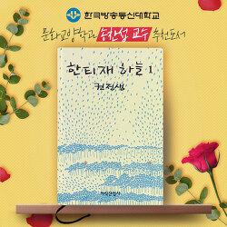 한국방송통신대학교 문화교양학과 송찬섭 교수 추천 도서, 「한티재 하늘」