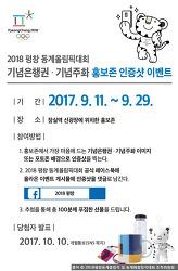 평창올림픽 기념은행권 주화 잠실역 홍보존 인증샷 이벤트 푸짐한 선물 드려요