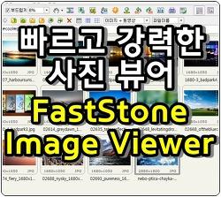 빠른 사진 뷰어 FastStone Image Viewer