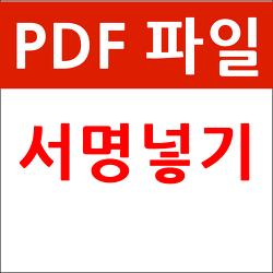 PDF 파일 서명 넣기