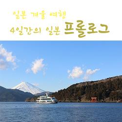 [겨울여행] 4일간의 일본 프롤로그