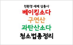 친환경세제삼총사, 베이킹소다, 구연산, 과탄산소다 청소법총정리